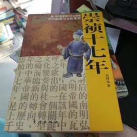 崇祯十七年     店18