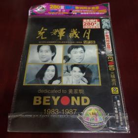光辉岁月—BEYOND1983-1987—超长mp3-一碟装DVD(店铺)