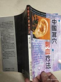 中国耳穴刺血疗法
