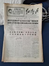 青岛文革小报:红卫兵(8份合售)
