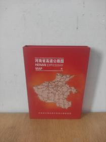 河南省高速公路图