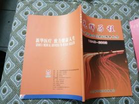 光辉历程——新华医疗创建60周年纪念1943——2003