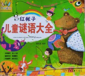 《万有童书:红帐子儿童谜语大全》,14年1版1印,全彩页正版8成新