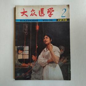 大众医学(月刊)1978年第2期(科学灭蚊方法多样,生男生女能选择吗,高血压的自我治疗,贫血和补血)