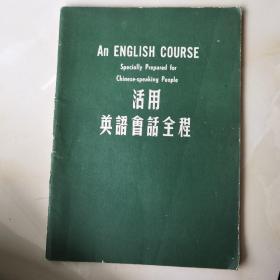 活用英语会话全程
