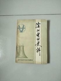 沧州电业史料 参看图片