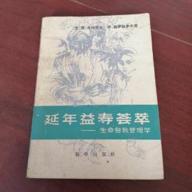 延年益寿荟萃—生命自我管理学