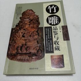 竹雕品鉴与收藏