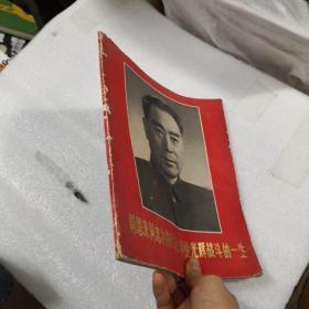 周恩来同志为共产主义事业光辉战斗的一生    彩色   差不多八五品          库7G