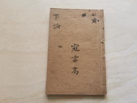 民国石印线装线装本(论语)卷六 卷七 卷八 卷九 卷十 全一册  品相如图