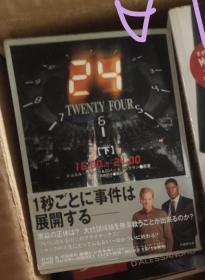 日文原版 24twenty four [下]