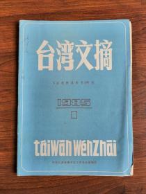 台湾文摘1985年第1期(《台湾情况参考》附刊)季刊 【创刊第1期,可算创刊号】