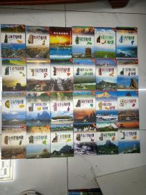 中国分省系列地图册,现存23册合售。共24本