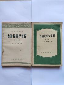 普通昆虫学教程(第二、三册)1956年版
