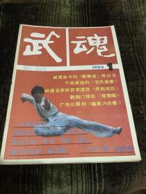 武魂 1986 1