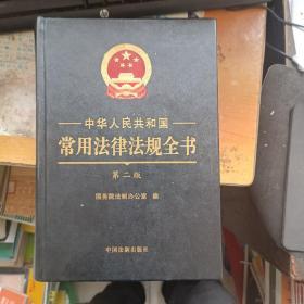 中华人民共和国常用法律法规全书  第二版
