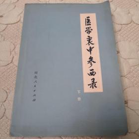 医学衷中参西录  (下册)