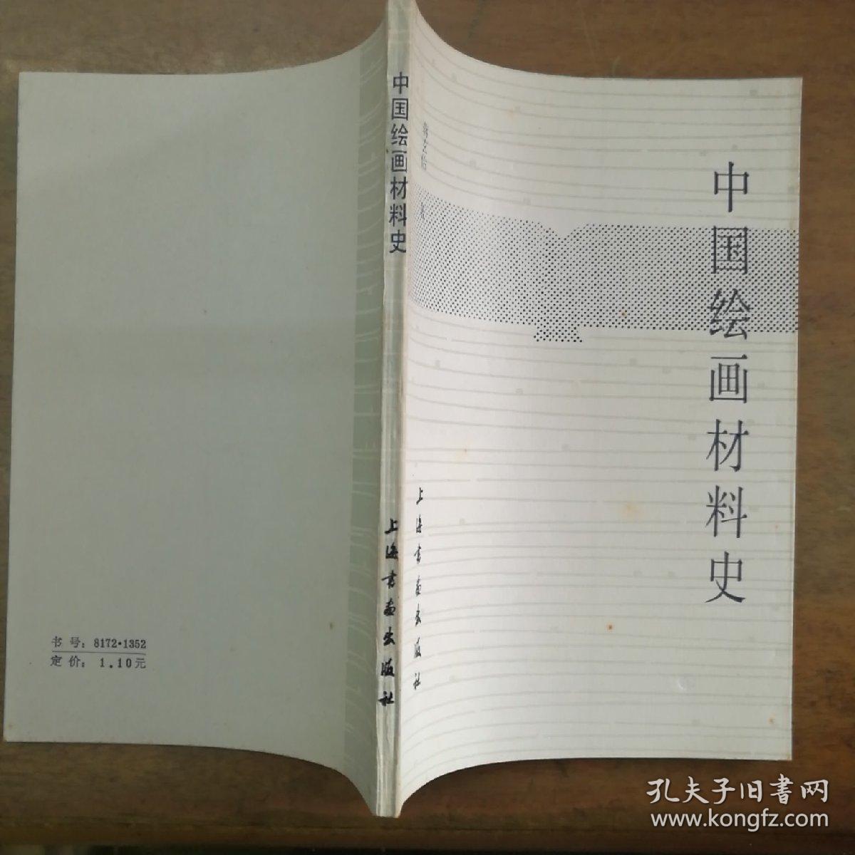 中国绘画材料史