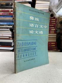 彝族语言文字论文选——本书收集了在国内报刊上发表过的彝族语言文字方面的论文21篇。