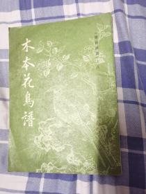 木本花鸟谱(唐诗画谱之八)