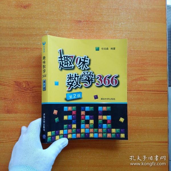 趣味数学366  第2版【内页干净】