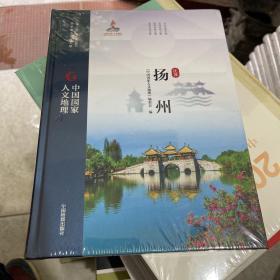 中国国家人文地理 扬州