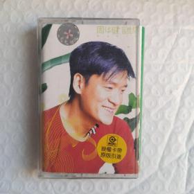 磁带:周华健  忘忧草