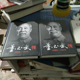 董必武传:1886-1975
