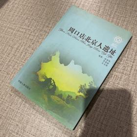 周口店北京人遗址