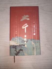 大千画影日历(2019年)