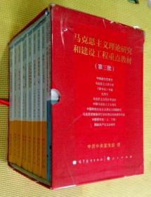 马克思主义理论研究和建设工程重点教材(第三批)全套十一册