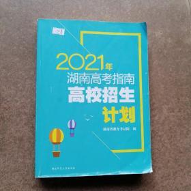2021年湖南高考指南•高校招生计划(20号)