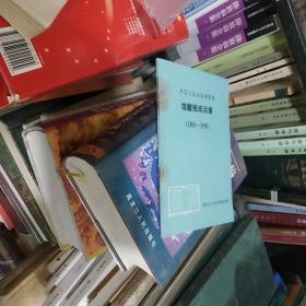 内蒙古自治区档案馆 馆藏报纸目录(1891——1990)