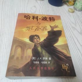 【哈利波特与死亡圣器】 正版水印 人民文学出版社 一版一印