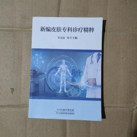 新编皮肤专科诊疗精粹     71-556046-09