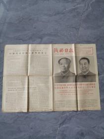 1977年10月1日陕西日报。