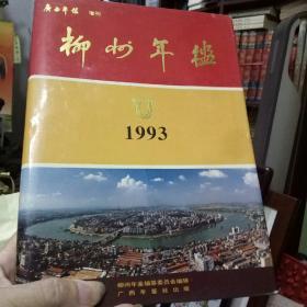 《柳州年鉴.增刊本.1993年》精装彩图版