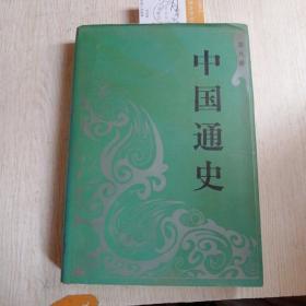 中国通史第九册