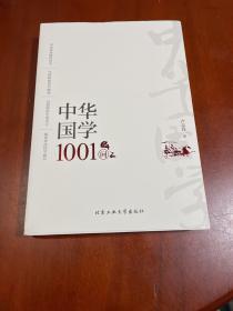 中华国学1001问