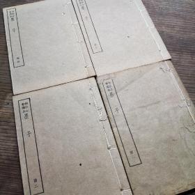 民国中华书局聚珍仿宋版《墨子十六卷》四册全
