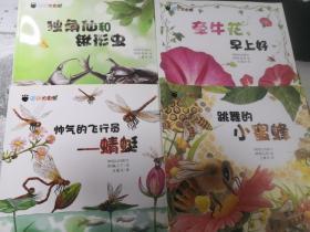 缤纷大自然 独角仙和锹形虫+帅气的飞行员-蜻蜓+牵牛花,早上好+跳舞的小蜜蜂 四册合售