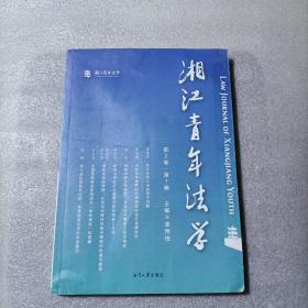 湘江青年法学(第2卷第1辑)