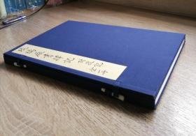琉璃厂书肆记 附后记(小八开线装本 六眼装订、全一函1册)雕版木刻刷印
