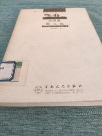 达里奥散文选——外国名家散文丛书