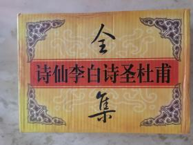 诗仙李白诗圣杜甫全集(带盒精装全8册)