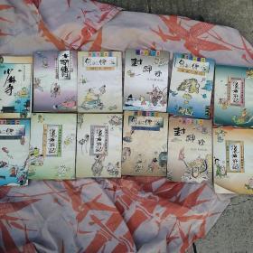 蔡志忠古典幽默漫画(12本合售)