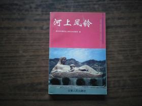 河上风铃——庆祝人民治黄五十周年文学艺术作品集(1946--1996)