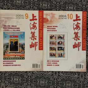 《上海集邮》(2004年第9、10期)