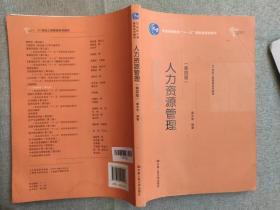 """人力资源管理(第四版)(21世纪工商管理系列教材;普通高等教育""""十一五""""国家级规划教材)有水印"""