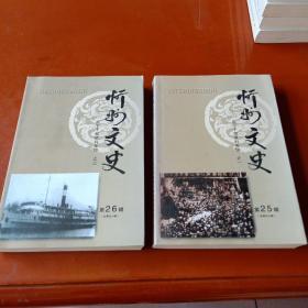 忻州文史  第25、26集——南下干部资料专辑之一、之二